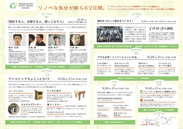 renovationexpo_kanazawa