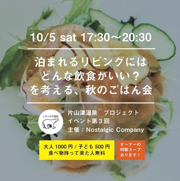 片山津イベント2