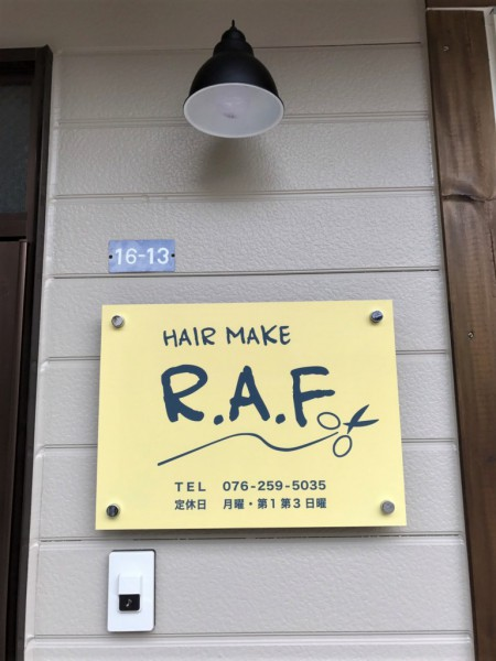 R.A.F 様 看板3